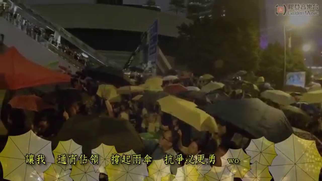 【膠登音樂臺】《黃傘》(原曲:《木紋》,由「花膠那」主唱。 此改詞概念源自一句「爭取普選往往卻是極難」,何韻詩) - YouTube