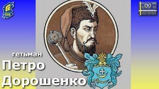 ПЕТРО ДОРОШЕНКО / Програма «Велич особистости» / 22 студія // 2014
