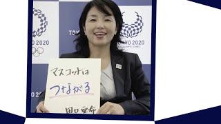 東京2020大会マスコット公募告知ムービー