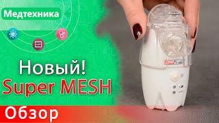 Новый ультразвуковой небулайзер Dr. Frei NE-SM1 (Доктор Фрай) с новой MESH технологией. + Подарок(Преимущества небулайзера Dr. Frei NE-SM1. MESH технология. ПОДАРОК + скидка для подписчиков канала на любые товары...., 2015-01-27T15:20:47.000Z)