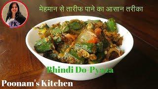 ऐसे बनायें भिंडी तो मेहमान तारीफ़ करते नहीं थकेंगे, भिंडी दो प्याज़ा/Bhindi Do Pyaza Poonam
