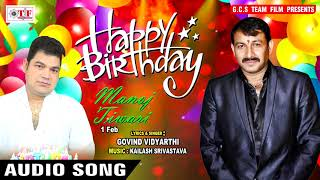 Manoj Tiwari HAPPY BIRTHDAY Govind Vidyarthi जियs हो बिहार के लाला NEW SONG 2018