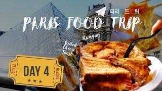 PARIS FOOD TRIP × 프랑스 파리 여행 = DAY 4 / 루브르박물관 / 스타벅스 / 몽쥬약국 / 노트르담성당 / 브런치 / 뮤지엄패스