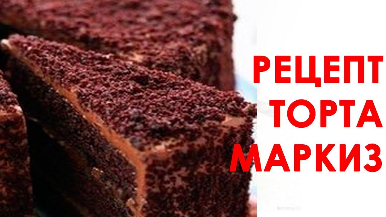 торт маркиза рецепт с фото