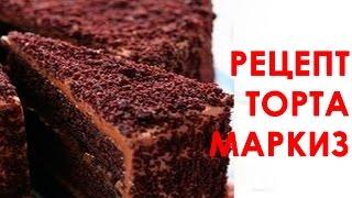 Рецепт шоколадного торта Маркиз