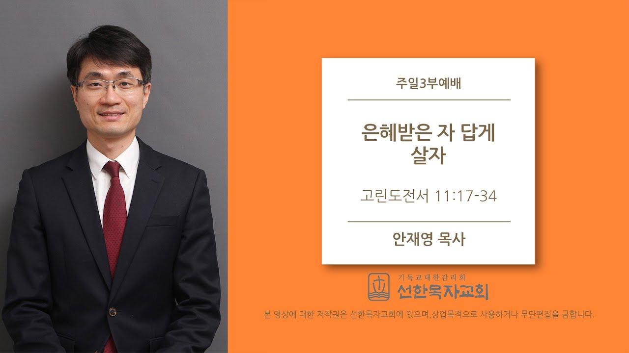 [선한목자교회] 주일3부설교 2020/07/12 | 은혜받은 자 답게 살자 | 안재영 목사
