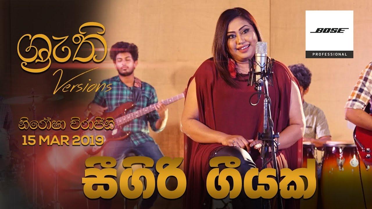Download Seegiri Geeyak - Nirosha Virajini   Shruthi Version   සීගිරි ගීයක්