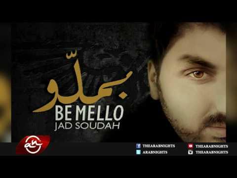 Jad Soudah - Bi Mello [ Official Lyric Video] 2017 / جاد سوداح - ب ملو