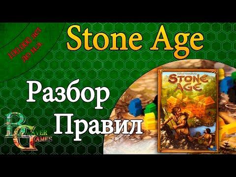 100000 лет до нашей эры Stone Age Настольная игра  Обзор