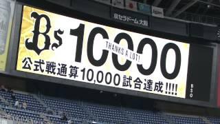 オリックスは前身のチームも含め、この試合が公式戦の球団通算 「10000...