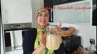 حضرت عدة اطباق بالخميرة البلدية وشوفو معايا شنو اللي صدق و شنو اللي ما صدقش