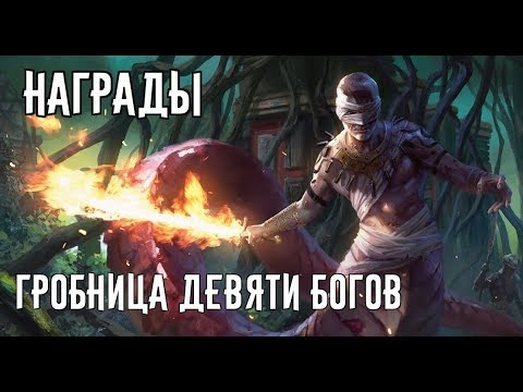 Видео Награды: Гробница девяти богов //Neverwinter online Мод.12.5