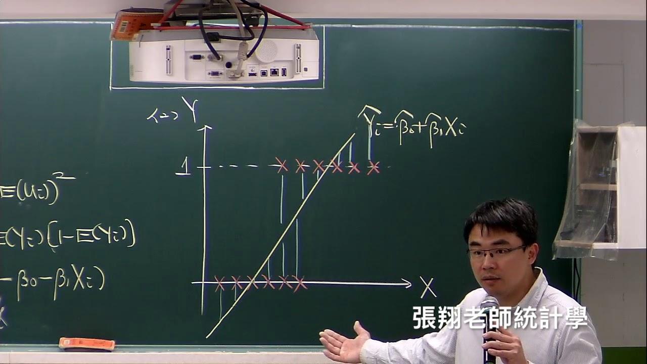 線性機率模型 (LPM) 與邏輯斯迴歸 (Logistic Regression) - YouTube