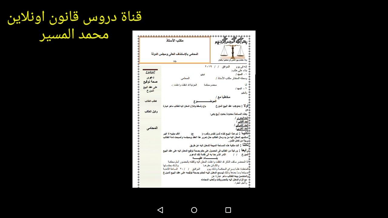 كيفية كتابة صحيفة الدعوى بسهوله وبساطه للمحامى المبتدئ محمد المسير المحامى Youtube