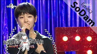 [RADIO STAR] 라디오스타 - Park So-dam sung 'If You Come Back' 20160120