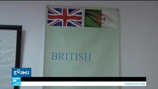 اللغة الانكليزية في الجزائر.. هل تتفوق على الفرنسية؟