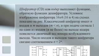 Яковлева О Р  Основы электроники и ЦС Урок 5  Преобразователи кодов