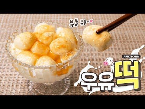 세상 최고 부드러워♥ 사르르 녹는 우유떡 만
