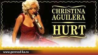 Christina Aguilera - Hurt с переводом (Lyrics)