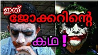 Real PSYCHO/HERO ! JOKER inspirational life story | Malayalam by Aflu