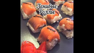 Ленивые роллы. Готовить всем любителям суши. Рецепт риса для суши. Домашние роллы.