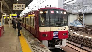 京急600形 607編成 『京急電鉄創立120周年×養老鉄道全通100周年』ヘッドマーク