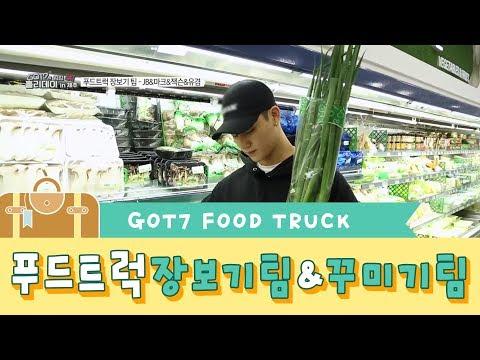 푸드트럭 장보기 팀 & 꾸미기 팀 - GOT7 Working Eat Holiday in Jeju EP 02