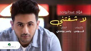 Fouad Abdul Wahed … La Shafteny - Lyrics Video | فـؤاد عبد الواحد … لا شفتني - بالكلمات