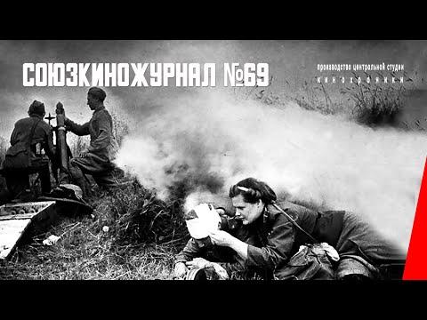 Союзкиножурнал № 69 (1941) документальный фильм