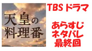 TBSドラマ、佐藤健主演、2015年版天皇の料理番、最終回結末のあらすじ、...