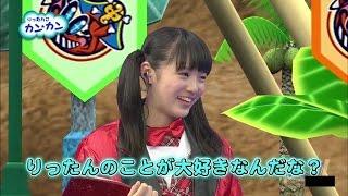 中山莉子「さては、りったんのことが大好きなんだな?」/私立恵比寿中学...