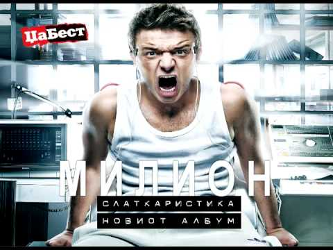 Slatkaristika - Milion (Official Audio)