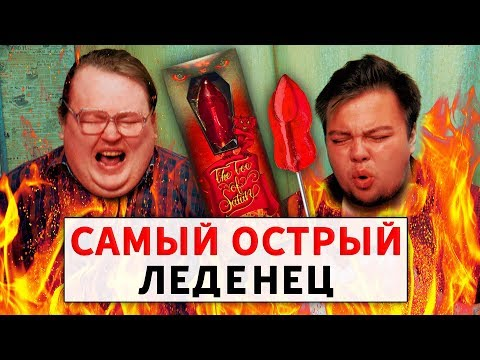 "Самый Острый Леденец \ Toe of ""Satan"" Challenge"