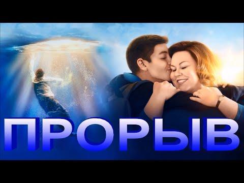ПРОРЫВ - Христианский фильм ( дублированный трейлер 2019 )