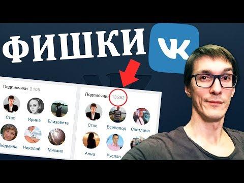 3 новейшие фишки VK для раскрутки | Как раскрутить группу ВКонтакте | Лайфхаки ВК