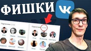 3 новейшие фишки VK для раскрутки! Как раскрутить группу ВКонтакте. Лайфхаки ВК