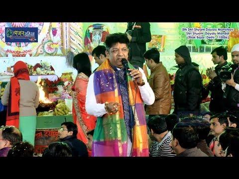 Aa gya shyaam sharan me teri shyam bhajan lyrics in hindi    लो आ गया अब तो श्याम मैं शरण तेरी