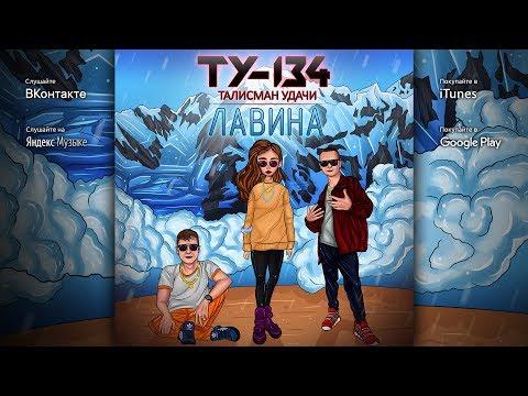 Группа ТУ-134 – Лавина (Альбом 2019)