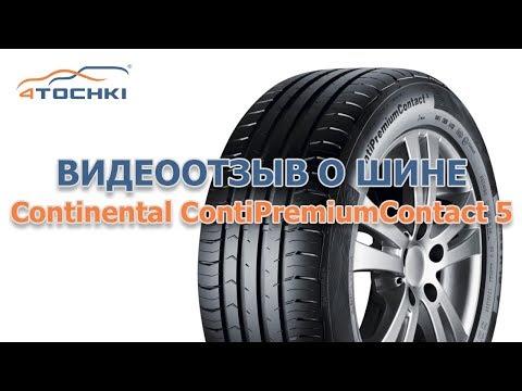 Видеоотзыв о шине Continental ContiPremiumContact 5