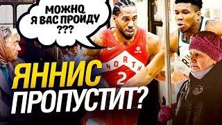 ТОРОНТО В ФИНАЛЕ НБА? | Кавай проходит Янниса