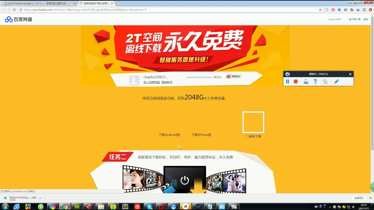 How To Register Pan Baidu (Baidu Cloud) without chinese number (2017  register Method )
