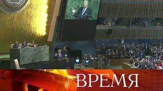 Дональд Трамп выступил наГенеральной Ассамблее ООН