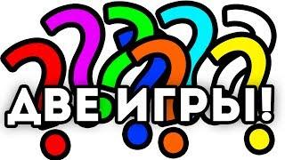 ДВЕ ИГРЫ!(ПОБЕДИТЕЛИ ЭТОГО КОНКУРСА: Valoux_ и Kirill Levo (Смотрите личку) СПОНСОР КОНКУРСА - ПОДПИСКА! http://www.youtube.com/user/topfails10?su., 2014-07-03T14:00:07.000Z)