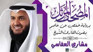 جزء قد سمع — بصوت الشيخ مشاري العفاسي