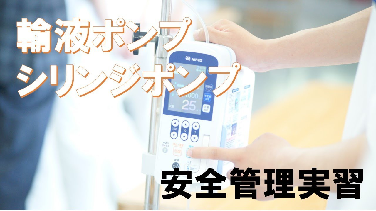 使い方 輸液 ポンプ 【輸液ポンプ編】ナースが教える看護手技講座!