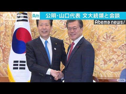 韓国・文在寅大統領と圧力強化で一致 公明山口代表(17/11/23)