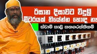 ඊසාන දිසාවට විදුලි මීටරයක් තියේන්න හොඳ නෑ | Piyum Vila | 29-05-2019 | Siyatha TV Thumbnail