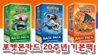 포켓몬 카드 베이스팩 게임 XY 20주년 기념 기본팩 구입 개봉기 리뷰 pockemon card 20th Anniversay BASE PACK