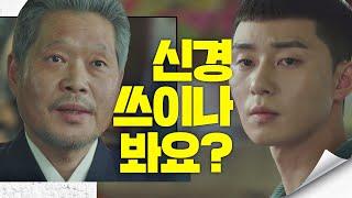 """유재명(Yoo jae-myung)을 향한 박서준(Park seo-joon)의 도발♨ """"제가 신경 쓰이시나 봐요?"""" 이태원 클라쓰(Itaewon class) 7회"""