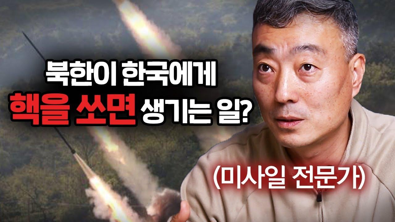 (ENG)북한이 한국에게 핵을 쏘면 생기는 일?